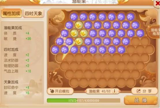 《梦幻西游》手游潜能果快速摆放方法