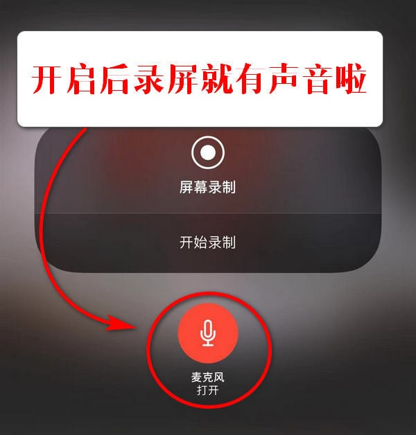 苹果手机自带录屏功能使用教程