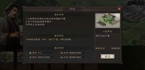 《三国志战略版》大小型军屯消耗名声一览