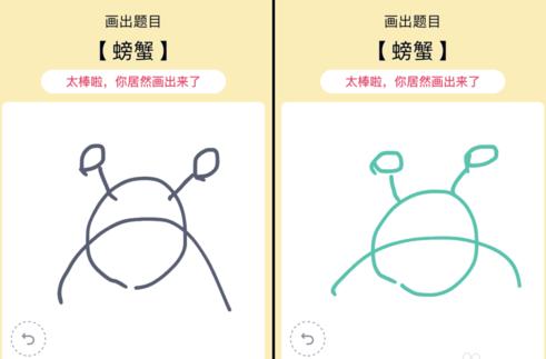 《QQ》画图红包螃蟹简笔画