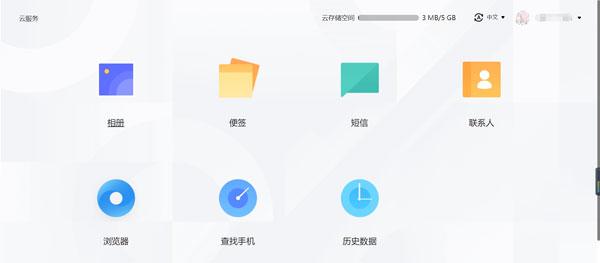 oppo云相册云服务开启方法