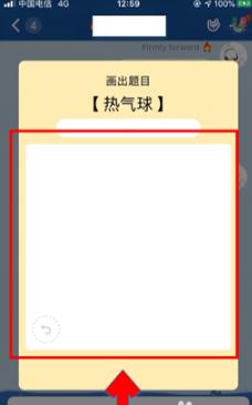 《QQ》画图红包热气球简笔画