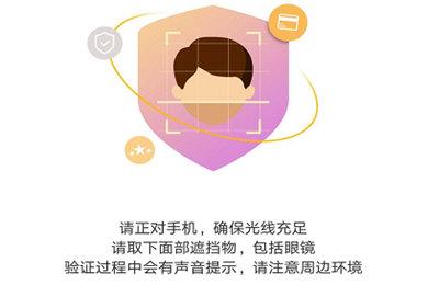 《网易支付》人脸识别支付设置方法