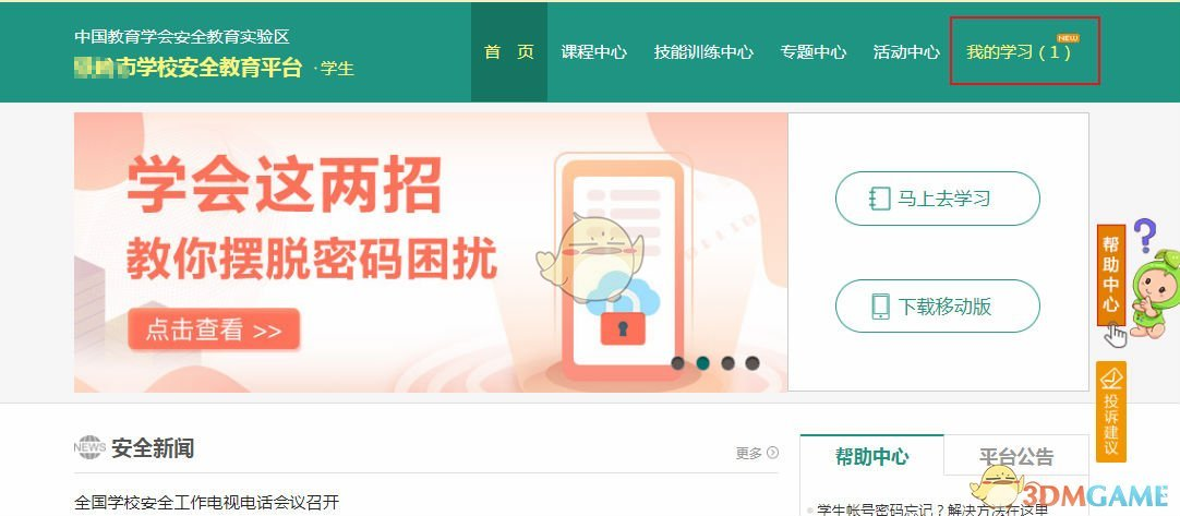 中山市安全教育平台登录入口