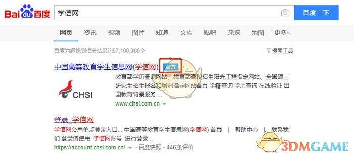 《学信网》修改用户名密码教程