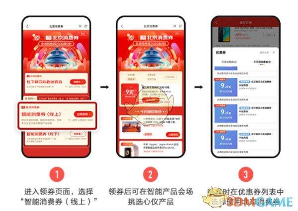 北京消费券使用方法及规则介绍