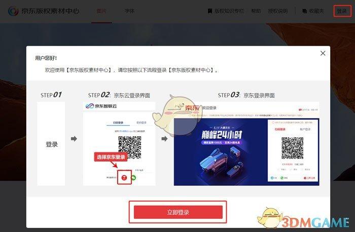 京东版权素材中心登录入口