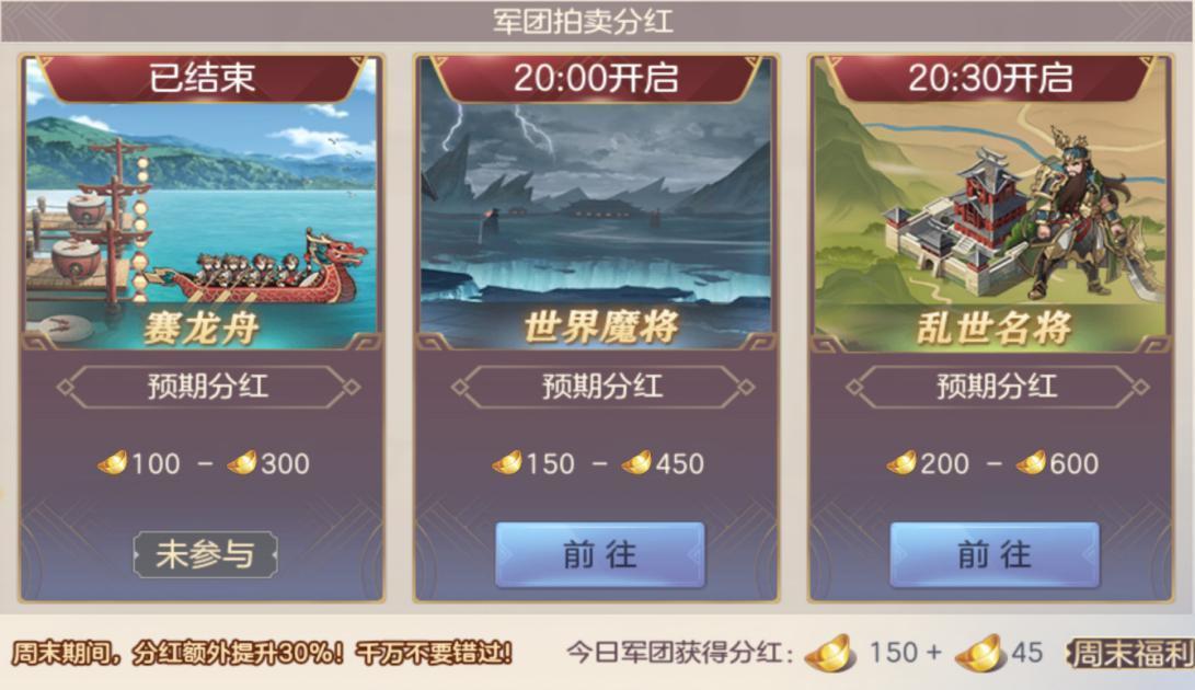 《三国志幻想大陆》元宝获取攻略大全