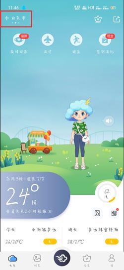 《墨迹天气》查看其它城市天气方法