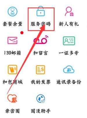 《广东移动》服务密码修改方法