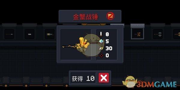 《元气骑士》金蟹战锤获取方法