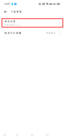 《OPPO浏览器》下载文件保存位置