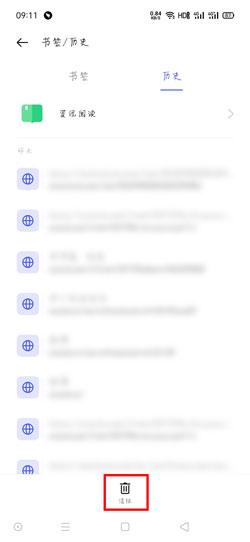 《OPPO浏览器》清除浏览记录教程