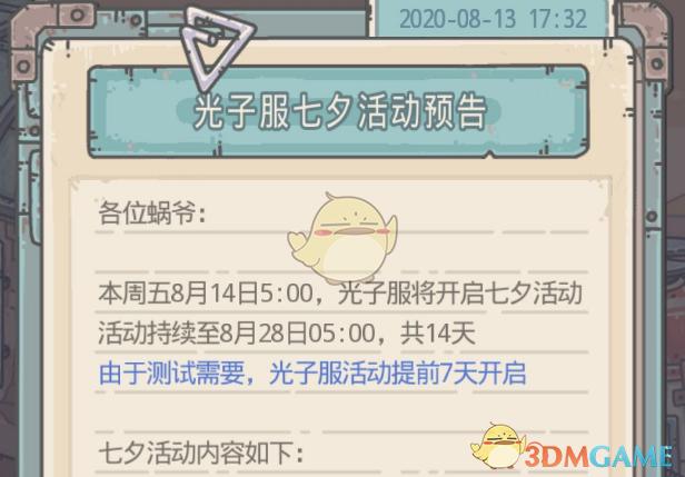 《最强蜗牛》七夕活动上线日期介绍