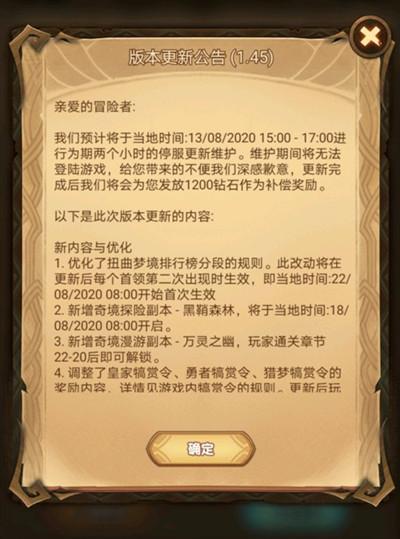 《剑与远征》1.45版本更新公告