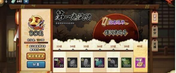 《火影忍者》手游第四季忍法帖奖励预览