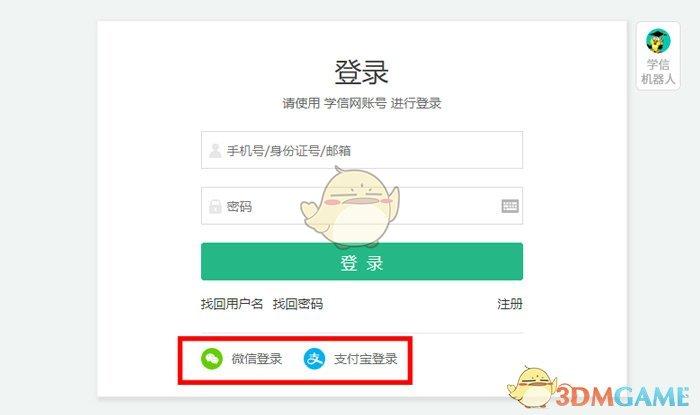 《学信网》用QQ号登录方法