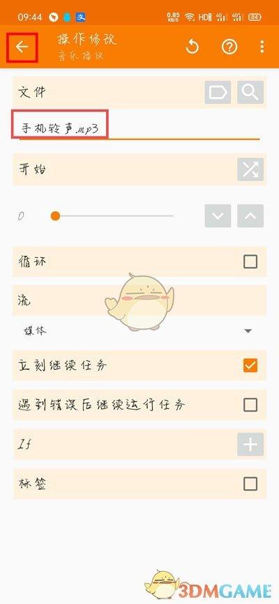 华为荣耀手机自定义充电提示音教程