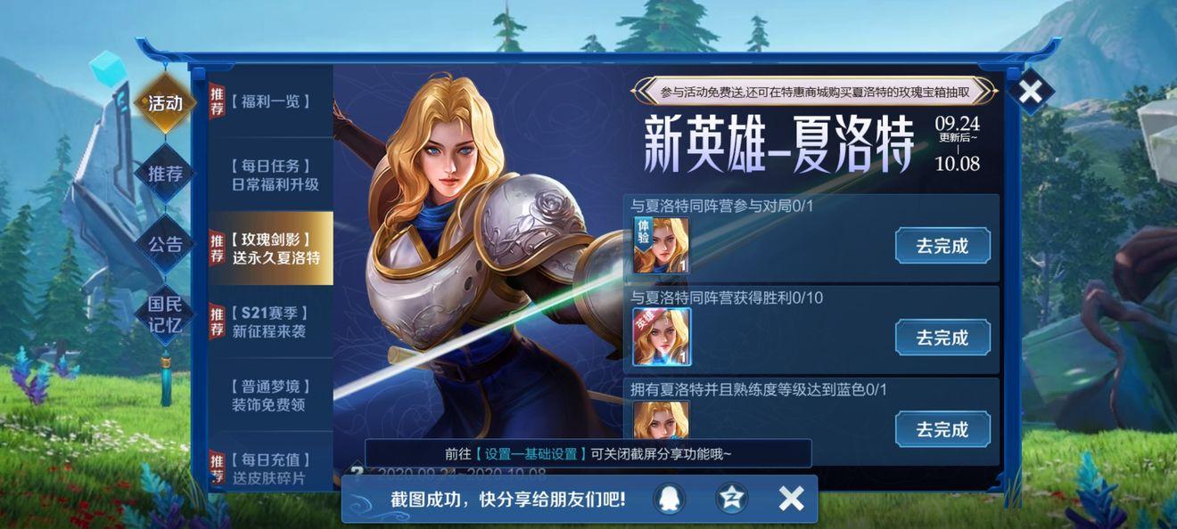 《王者荣耀》夏洛特同阵营英雄介绍