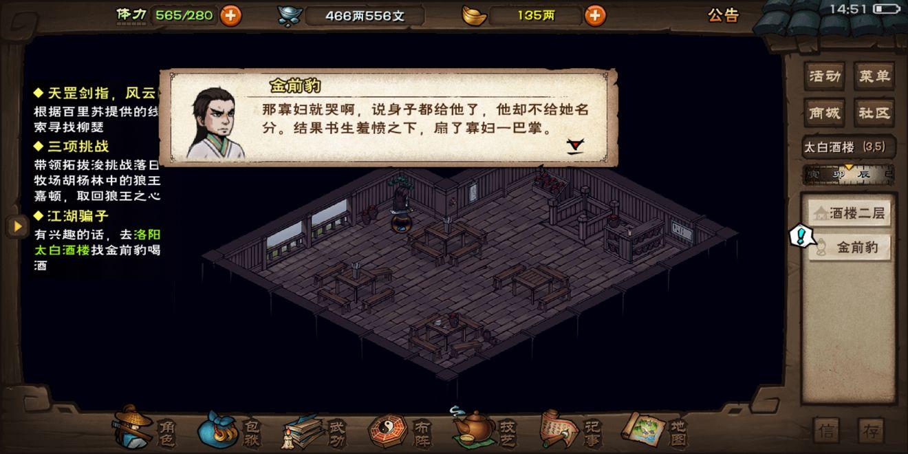 《烟雨江湖》金钱豹任务触发条件及完成方法