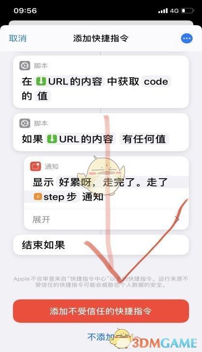 Siri快捷指令修改微信步数教程