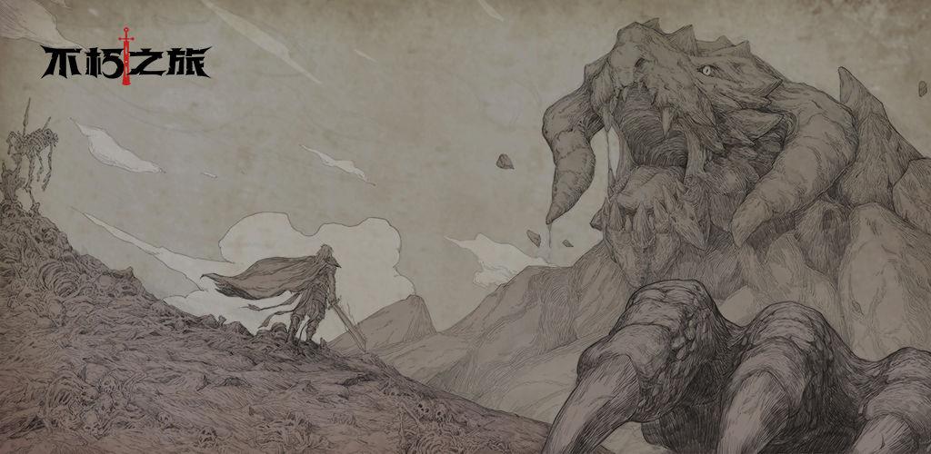 《不朽之旅》腰带获取方法介绍