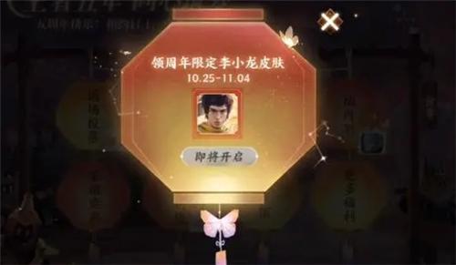 《王者荣耀》五周年活动结束时间说明