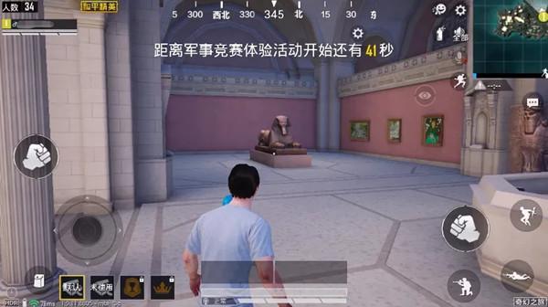 《和平精英》大都会艺术博物馆玩法介绍