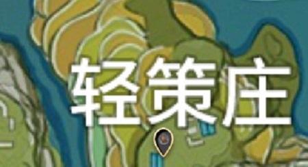 《原神》侠客记山叟篇位置介绍