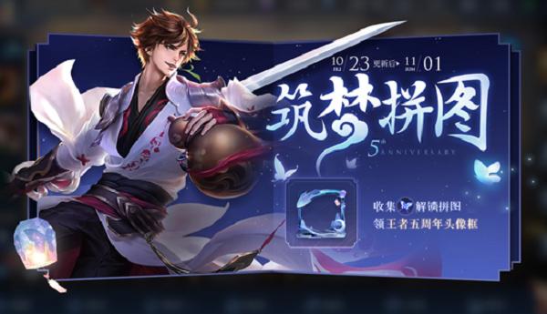 《王者荣耀》10月23日更新内容一览2020