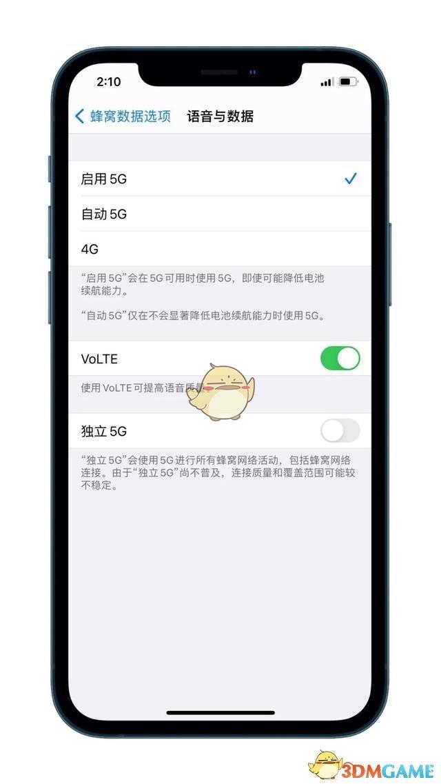 iPhone12 5G开启和关闭方法
