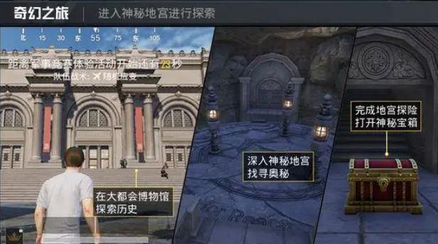 《和平精英》博物馆打卡位置介绍