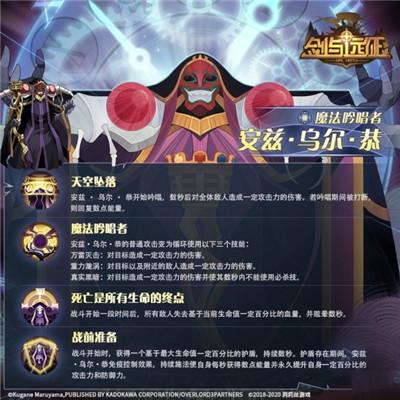 《剑与远征》安兹乌尔恭人物介绍