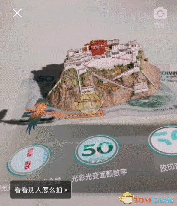 《微视》人民币上的3D中国玩法教程