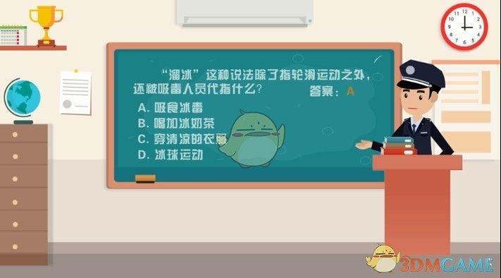 青骄第二课堂初一揭秘毒品PUA答案