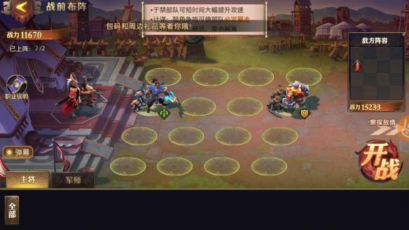 《少年三国志:零》演武场时机篇攻略
