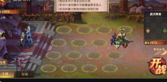《少年三国志:零》演武场精准篇攻略