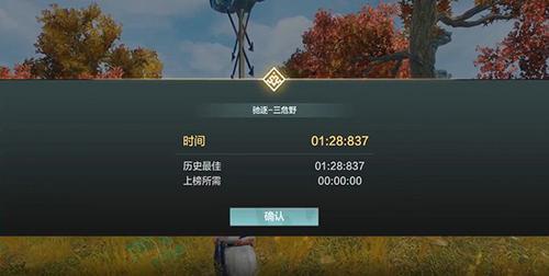 《妄想山海》载具竞速玩法介绍