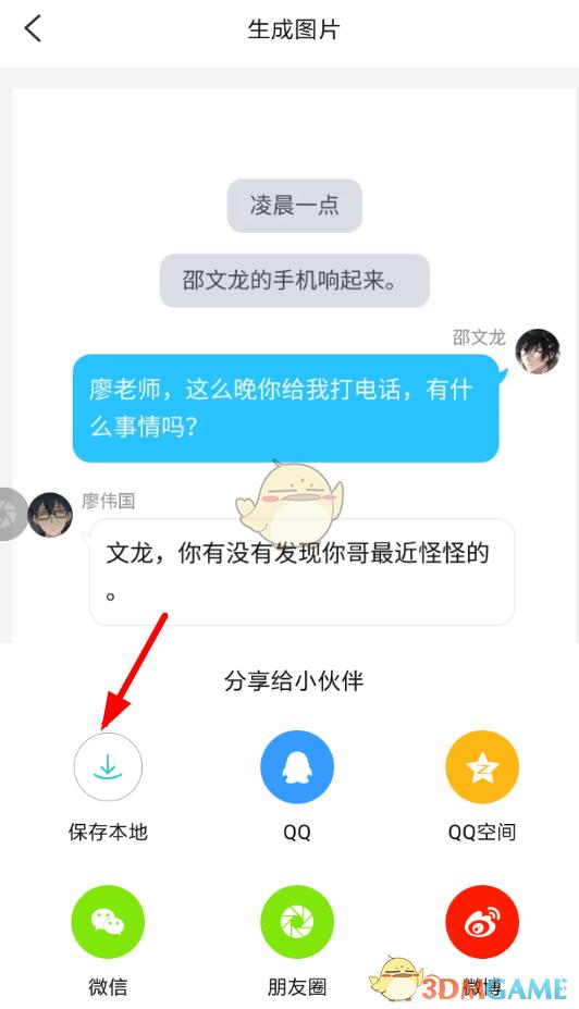 《快点》下载缓存小说教程