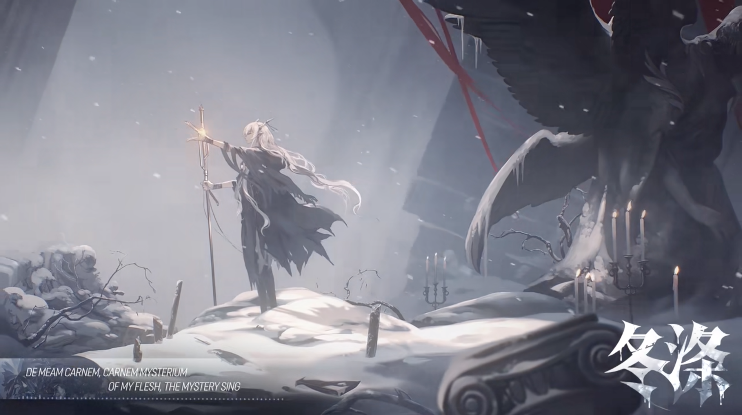 明日方舟:季节四部曲最后一部「冬涤」上线 风雪中的守望者 第1张