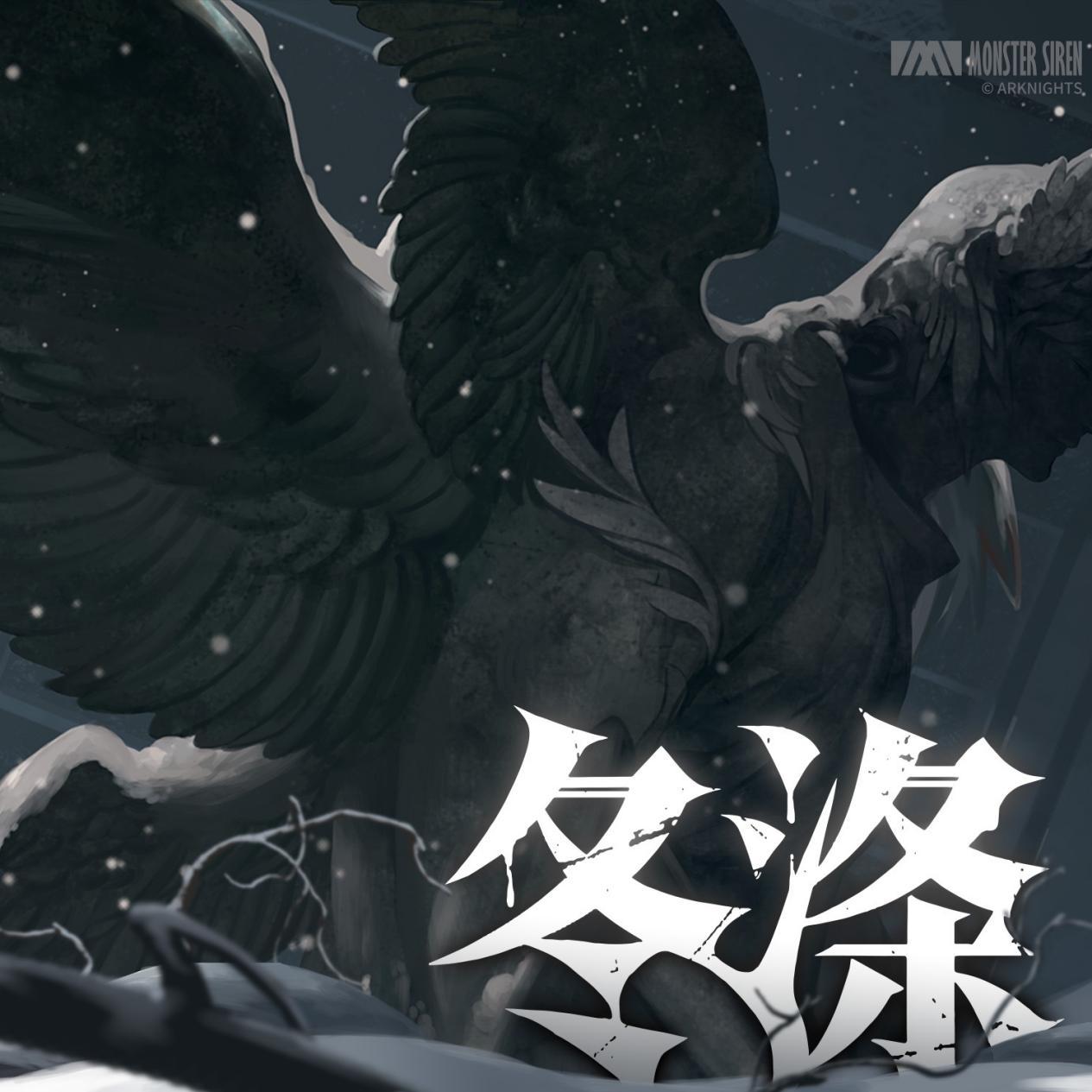 明日方舟:季节四部曲最后一部「冬涤」上线 风雪中的守望者 第4张