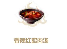 《妄想山海》香辣红韶肉汤食谱一览