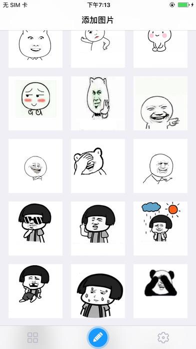 不见苹果app自制_下载表情表情版自制v1我看下载的搞笑图片图片
